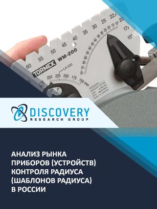 Анализ рынка приборов (устройств) контроля радиуса (шаблонов радиуса) в России