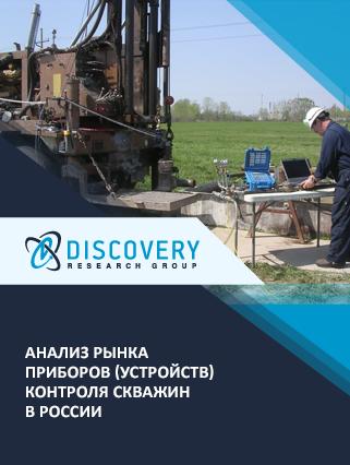 Маркетинговое исследование - Анализ рынка приборов (устройств) контроля скважин в России