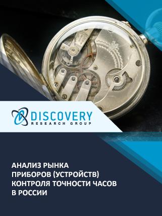 Маркетинговое исследование - Анализ рынка приборов (устройств) контроля точности часов в России