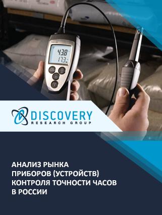 Маркетинговое исследование - Анализ рынка приборов (устройств) контроля уровня в России