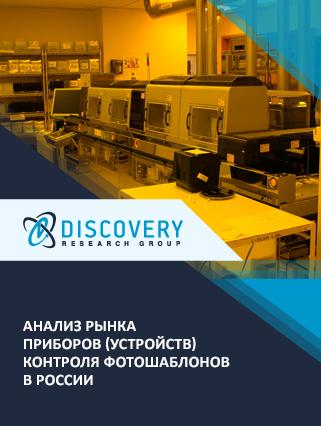 Анализ рынка приборов (устройств) контроля фотошаблонов в России