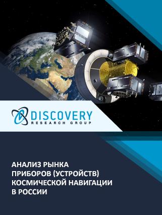 Анализ рынка приборов (устройств) космической навигации в России