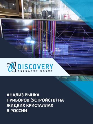 Анализ рынка приборов (устройств) на жидких кристаллах в России
