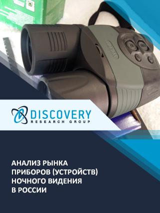 Анализ рынка приборов (устройств) ночного видения в России