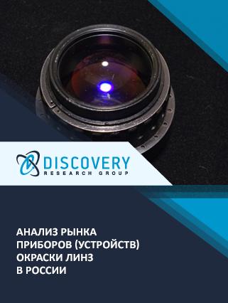 Анализ рынка приборов (устройств) окраски линз в России