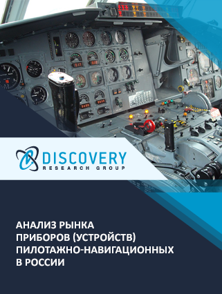 Анализ рынка приборов (устройств) пилотажно-навигационных в России