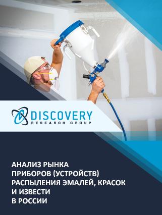 Маркетинговое исследование - Анализ рынка приборов (устройств) распыления эмалей, красок и извести в России