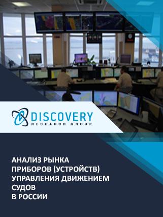 Анализ рынка приборов (устройств) управления движением судов в России