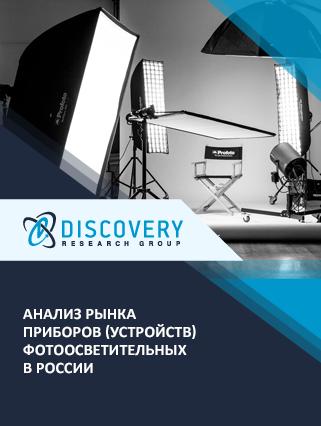 Маркетинговое исследование - Анализ рынка приборов (устройств) фотоосветительных в России
