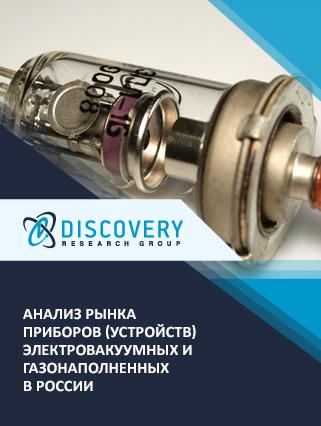Анализ рынка приборов (устройств) электровакуумных и газонаполненных в России