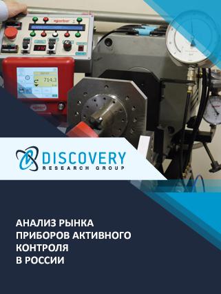 Маркетинговое исследование - Анализ рынка приборов активного контроля в России