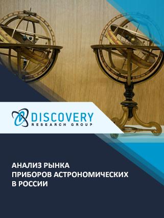 Анализ рынка приборов астрономических в России