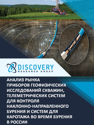 Анализ рынка приборов геофизических исследований скважин, телеметрических систем для контроля наклонно-направленного бурения и систем для каротажа во время бурения в России