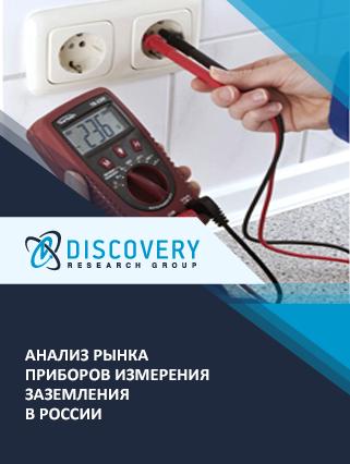 Анализ рынка приборов измерения заземления в России