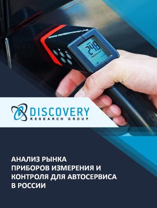 Анализ рынка приборов измерения и контроля для автосервиса в России
