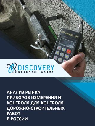 Маркетинговое исследование - Анализ рынка приборов измерения и контроля для контроля дорожно-строительных работ в России