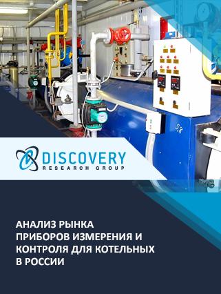 Маркетинговое исследование - Анализ рынка приборов измерения и контроля для котельных в России