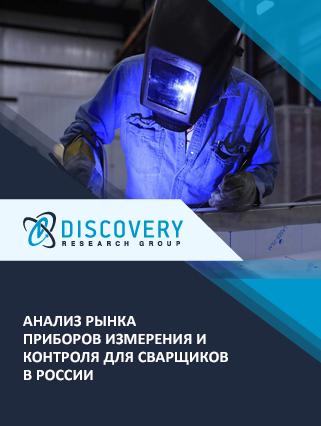 Анализ рынка приборов измерения и контроля для сварщиков в России