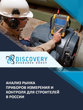 Маркетинговое исследование - Анализ рынка приборов измерения и контроля для строителей в России