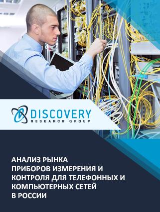 Маркетинговое исследование - Анализ рынка приборов измерения и контроля для телефонных и компьютерных сетей в России