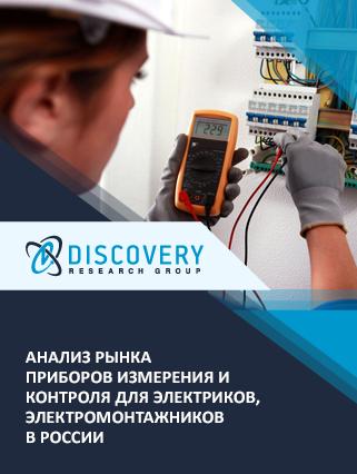 Маркетинговое исследование - Анализ рынка приборов измерения и контроля для электриков, электромонтажников в России