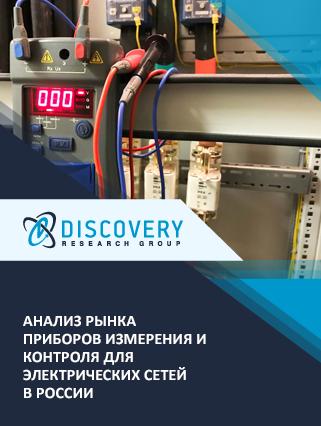 Маркетинговое исследование - Анализ рынка приборов измерения и контроля для электрических сетей в России