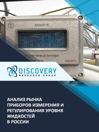 Анализ рынка приборов измерения и регулирования уровня жидкостей в России