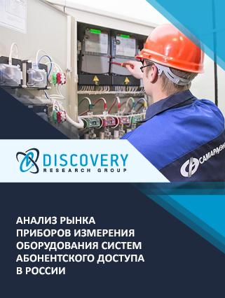 Анализ рынка приборов измерения оборудования систем абонентского доступа в России