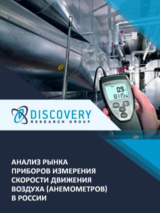 Анализ рынка приборов измерения скорости движения воздуха (анемометров) в России