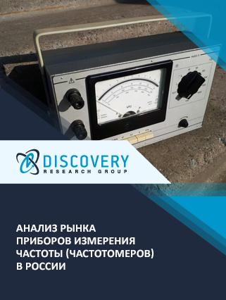 Анализ рынка приборов измерения частоты (частотомеров) в России