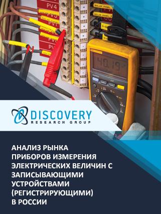 Анализ рынка приборов измерения электрических величин с записывающими устройствами (регистрирующими) в России