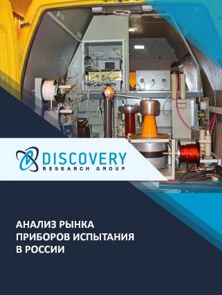 Маркетинговое исследование - Анализ рынка приборов испытания в России
