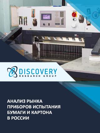 Маркетинговое исследование - Анализ рынка приборов испытания бумаги и картона в России