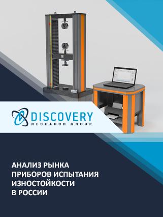 Маркетинговое исследование - Анализ рынка приборов испытания изностойкости в России