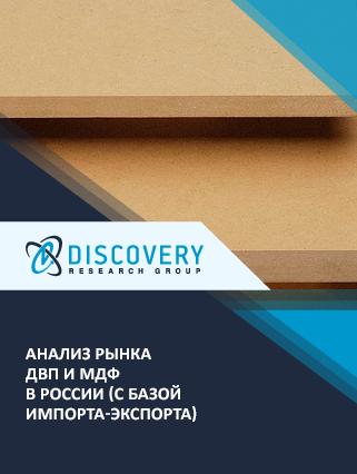 Маркетинговое исследование - Анализ рынка ДВП и МДФ в России (с базой импорта-экспорта)