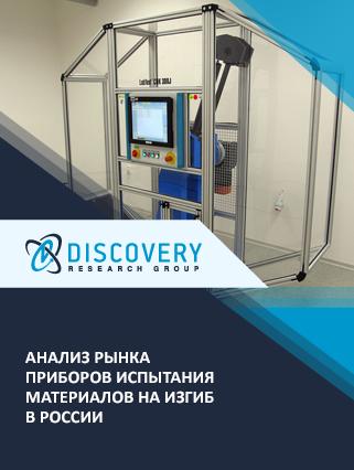 Маркетинговое исследование - Анализ рынка приборов испытания материалов на изгиб в России