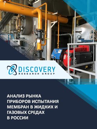 Маркетинговое исследование - Анализ рынка приборов испытания мембран в жидких и газовых средах в России