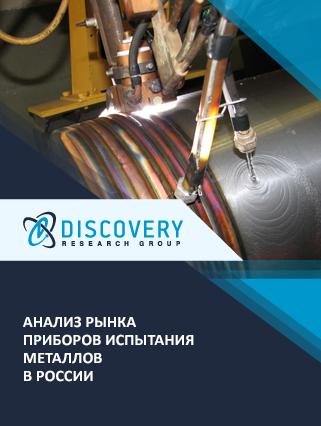 Маркетинговое исследование - Анализ рынка приборов испытания металлов в России