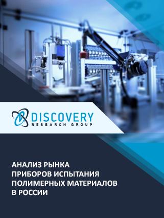 Маркетинговое исследование - Анализ рынка приборов испытания полимерных материалов в России