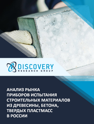 Маркетинговое исследование - Анализ рынка приборов испытания строительных материалов из древесины, бетона, твердых пластмасс в России