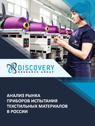 Маркетинговое исследование - Анализ рынка приборов испытания текстильных материалов в России