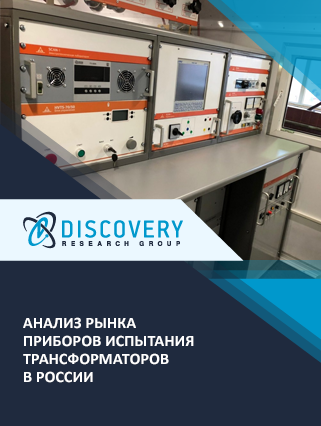 Маркетинговое исследование - Анализ рынка приборов испытания трансформаторов в России