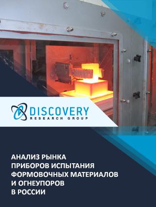 Маркетинговое исследование - Анализ рынка приборов испытания формовочных материалов и огнеупоров в России