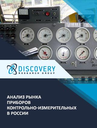 Маркетинговое исследование - Анализ рынка приборов контрольно-измерительных в России