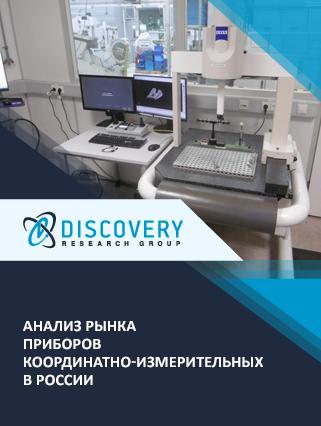Маркетинговое исследование - Анализ рынка приборов координатно-измерительных в России