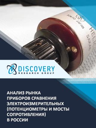 Маркетинговое исследование - Анализ рынка приборов сравнения электроизмерительных (потенциометры и мосты сопротивления) в России