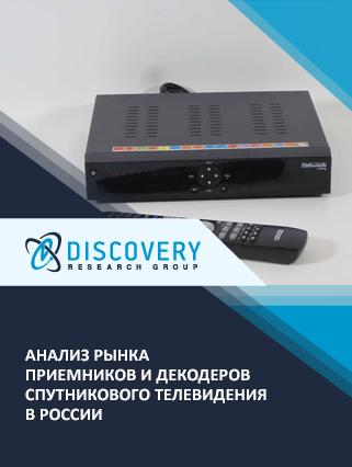 Анализ рынка приемников и декодеров спутникового телевидения в России