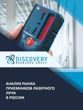 Маркетинговое исследование - Анализ рынка приемников лазерного луча в России