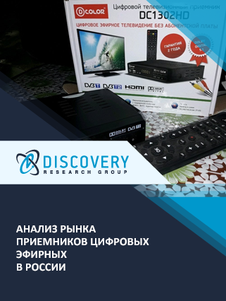 Маркетинговое исследование - Анализ рынка приемников цифровых эфирных в России