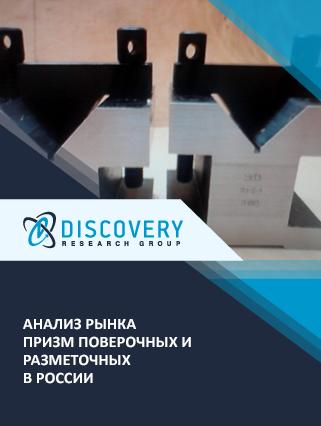 Маркетинговое исследование - Анализ рынка призм поверочных и разметочных в России